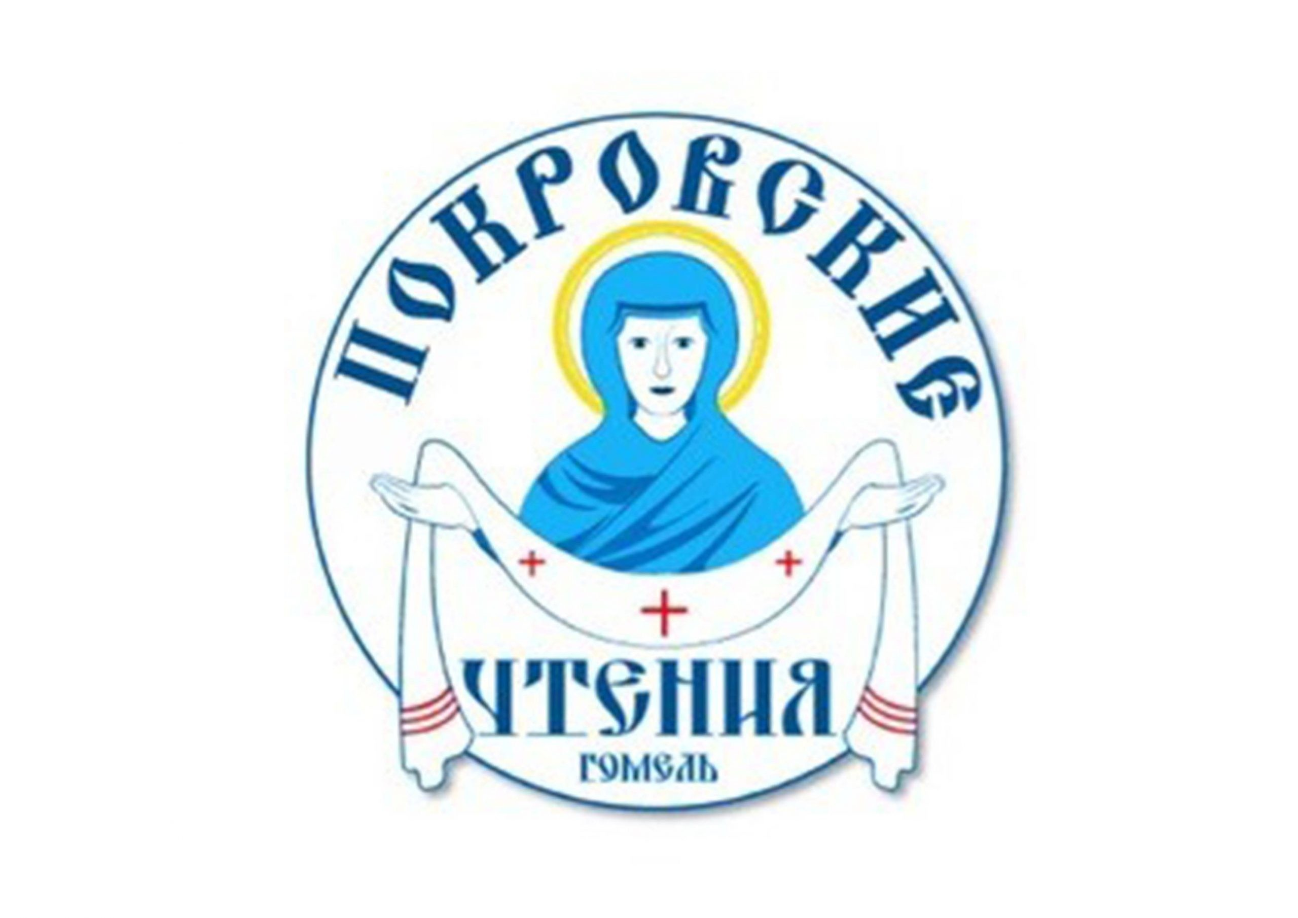 """V областные Покровские образовательные чтения """"Великая Победа: наследие и наследники""""монастырь"""